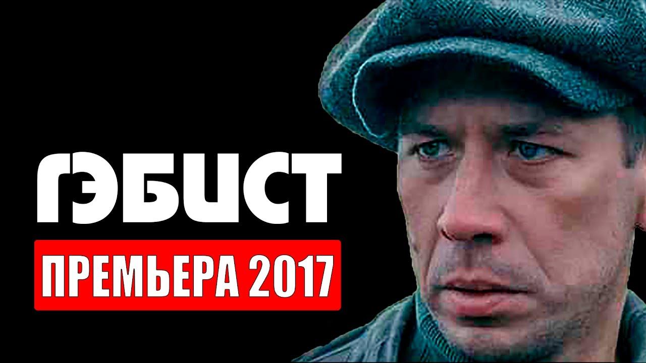 Русские военные фильмы 2017 смотреть онлайн в HD качестве