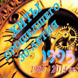 Хиты Прошедшего 30-летия-1995