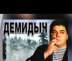 Демидыч